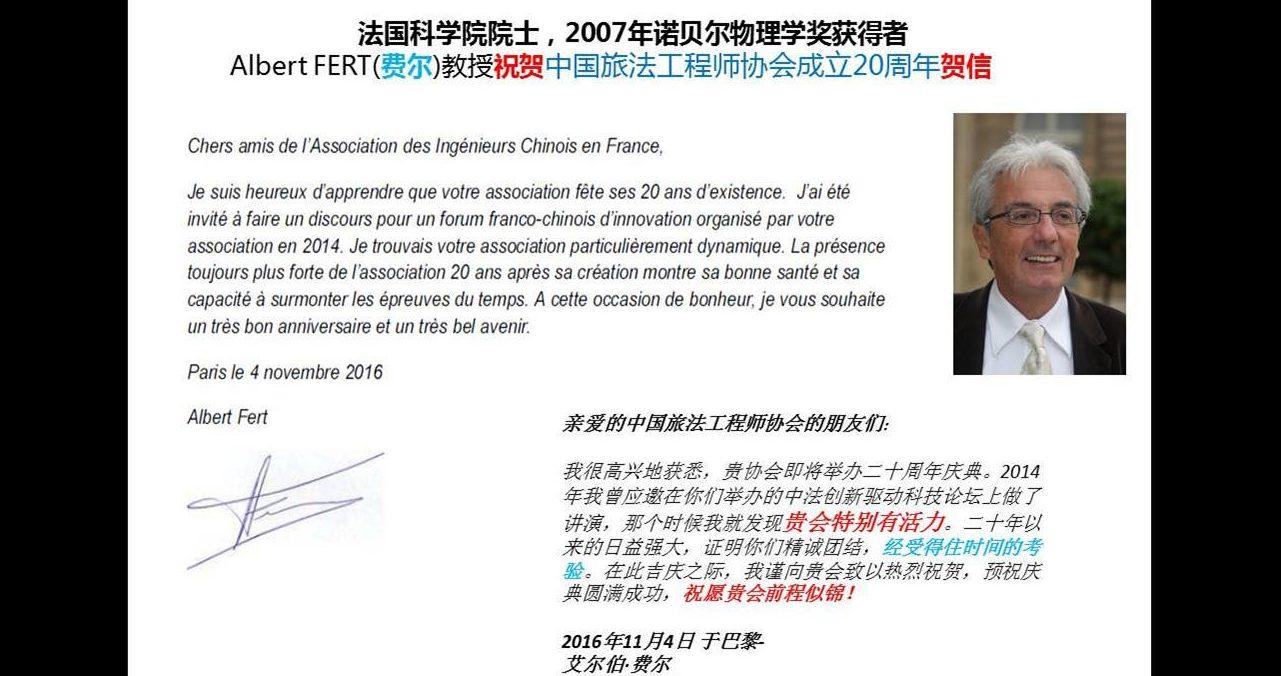 中法学界、侨界庆贺中国旅法工程师协会成立20周年